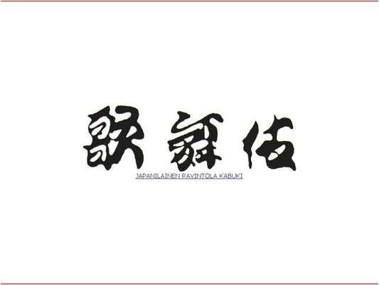 Ravintola Kabuki - 07.03.13