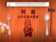 Nieuw Afobaka Afhaalrestaurant